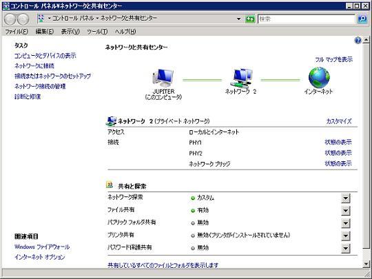 ネットワーク共有センタ.jpg
