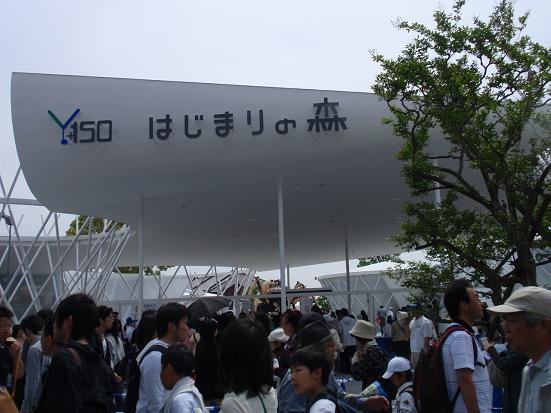開国博Y150はじまりの森.jpg